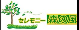 【公式】セレモニー森の風 埼玉県毛呂山町 越生町での葬儀・家族葬